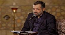 من علم حجب و حیا زینبم/ حاج محمود کریمی