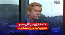 اقتصاد ایران از نفت فاصله بگیرد تحریم آن سخت تر می شود