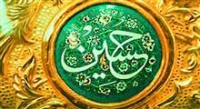 آواز میلاد امام حسین علیه السلام/ محسن حسن زاده