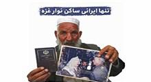 تنها ایرانی ساکن نوار غزه و آرزویش!