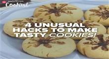 شیرینی|4 ترفند تهیه کوکی های خوشمزه!