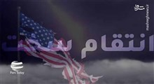 انتقام سردار سلیمانی ارتباطی با سیاست بایدن ندارد!