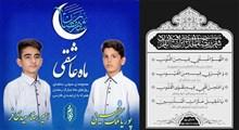 دعای روز بیست و سوم ماه مبارک رمضان با نوای نوجوانان گروه سرود نسیم غدیر همراه با ترجمه/صوتی و تصویری