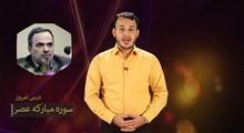 حفظ جزء 30 قرآن کریم   حفظ سوره عصر