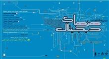دومین جشنواره ملی هنرهای دیجیتال به همت دانشگاه هنر اسلامی تبریز برگزار می شود