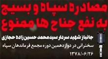 مصادره سپاه به نفع هیچ جناحی درست نیست!