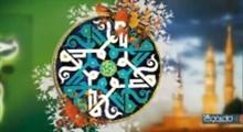 نماهنگ یا محمد(ص) | ویژه عید مبعث