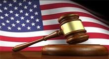 واقعیت دادگاههای آمریکا