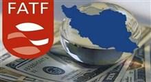 تاثیر تصویب مشروط FATF در تحریمها...!