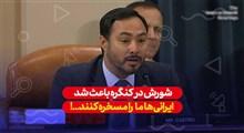 اشغال کنگره باعث شد ایرانی ها ما را مسخره کنند...!