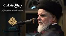 اکولایزر تصویری | چراغ هدایت / حجت الاسلام هاشمی نژاد