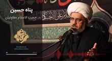 اکولایزر تصویری   پناه حسین / حجت الاسلام معاونیان