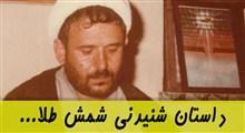 داستان شمش طلا | استاد حسین انصاریان