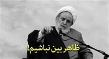 ظاهربین نباشیم! | استاد حسین انصاریان