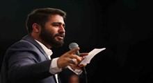 مداحی جلسات هفتگی98/ حسین طاهری: غم همراهه روزاشه