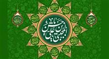 نماهنگ | ای سبط نبی ...