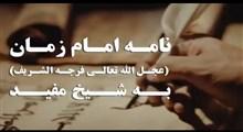 نامه امام زمان(عج) به شیخ مفید