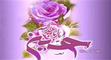 تصنیف میلاد امام حسین علیه السلام/ حمید سعیدی