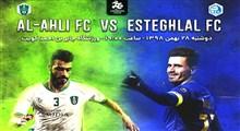 خلاصه بازی الاهلی 2- 1 استقلال (28 بهمن 98)