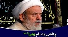 پناهی به نام زهرا (سلام الله علیها)/ استاد انصاریان