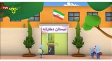 کارتون مهارتهای زندگی | فیلم اردو