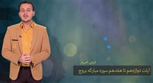 حفظ جزء 30 قرآن کریم | حفظ سوره بروج / بخش چهارم