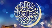 استوری   توصیه استاد فاطمینیا در ماه مبارک رمضان