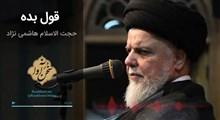 اکولایزر تصویری | قول بده / حجت الاسلام هاشمی نژاد