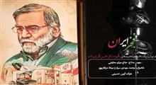 نماهنگ | فخر ایران: میثم مطیعی