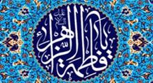 خطبه فدکیه حضرت زهرا (سلام الله علیها)