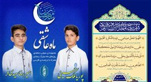 دعای روز سی ام ماه مبارک رمضان با نوای نوجوانان گروه سرود نسیم غدیر همراه با ترجمه/صوتی و تصویری