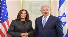 سیاست کاملا هریس در قبال اسرائیل؟!
