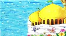 سرود کودکانه/ آشنایی با امام جواد علیه السلام