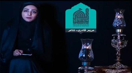 شعرخوانی، پیاده روی اربعین/ خانم مریم قادری