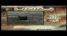 ترتیل قرآن کریم، خلیل الحصری (روایت حفص عن عاصم) / سوره اخلاص