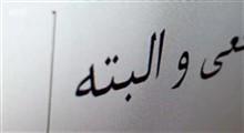 نماهنگ «یک جهاد واقعی»