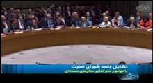 رسوایی آمریکا در شورای امنیت سازمان ملل