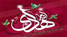 ولادت امام هادی(ع)| بنی فاطمه: افتخار نوکری آبرومه ...
