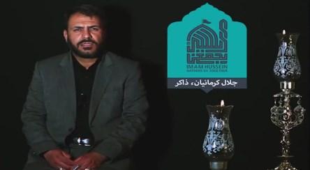 مرثیه خوانی، اربعین حسینی/ آقای جلال کرمانیان