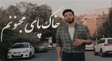 موزیک ویدئو «طبیب»/ علی قلیچ