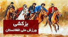 مسابقه بزکشی با اسب در افغانستان