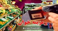 محاسبه سریع اعمال/ دکتر جواد فروغی