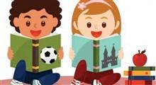 علاقه مند کردن کودک به مطالعه/ دکتر همتی