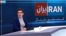 رودست شبکه معاند اینترنشنال از یک دوربین مخفی