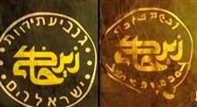 تغییر لوگوی سریال «زیرخاکی» به زبان عبری بعد از چند قسمت!