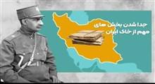 مناطق بخشیده شده ایران توسط رضا خان