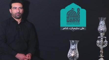 شعرخوانی، پیاده روی اربعین/ آقای علی سلیمیان