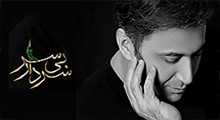 نماهنگ بسیار زیبای سردار بی سر با صدای مجید اخشابی