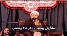 سفارش پیامبر(ص) در ماه رمضان/ استاد انصاریان
