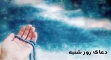 دعای روز شنبه - با نوای حاج میثم مطیعی (با لحن عربی)